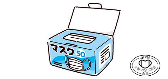 マスク工業会会員化粧箱入れマスク50枚組