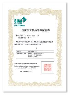 SIAA証明書