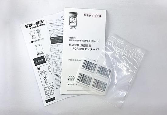 PCR検査唾液採取用検査キット中身写真2