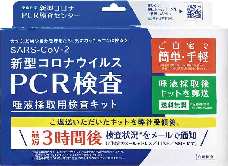 PCR検査唾液採取用検査キット写真